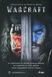 """Официалната история на филма """"Warcraft"""""""
