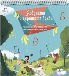 Азбуката и скритите букви. Книжка с изтриващи се страници и флумастер (4-7 години)