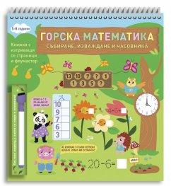Горска математика: Събиране, изваждане и часовника (5-8 години)