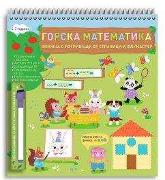 Горска математика: Книжка с изтриващи се страници и флумастер (4-7 години)