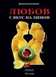 Любов с вкус на лимон