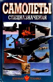 Самолеты спецназначения/1075