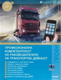 Професионална компетентност на ръководителите на транспортна дейност (Актуализирано издание 2020 г.)