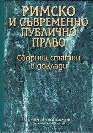 Римско и съвременно публично право. Сборник статии и доклади