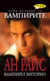 Нови истории за вампирите: Вампирът Виторио