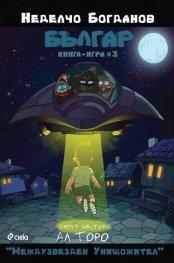 Българ: Книга-игра 3 - Междузвезден унищожител