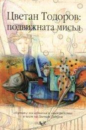 Цветан Тодоров: подвижната мисъл