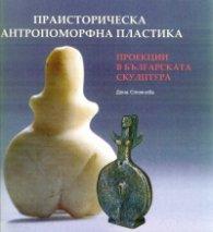 Праисторическа антропоморфна пластика. Проекции в българската скулптура