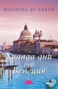 Хиляда дни във Венеция