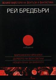 Рей Бредбъри. Избрано Т.2/Марсиански хроники, Дървото на Вси Светии, Нощен влак за Вавилон