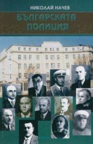 Българската полиция 1878-1944