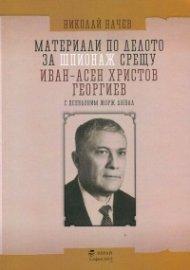 Материали по делото за шпионаж срещу Иван-Асен Христов Георгиев