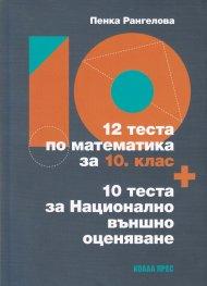 12 теста по математика за 10 кл. + 10 теста за Национално външно оценяване