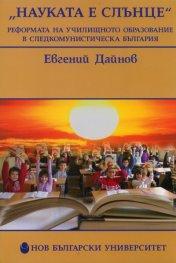 """""""Науката е слънце"""". Реформата на училищното образование в следкомунистическа България"""