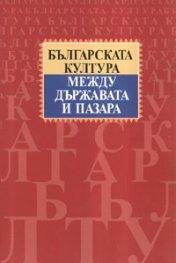 Българската култура между държавата и пазара. Национална конференция