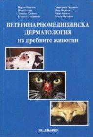 Ветеринарномедицинска дерматология на дребните животни