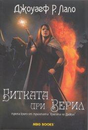 """Битката при Верил Кн.3 от трилогията """"Книгата на Дийкън"""""""