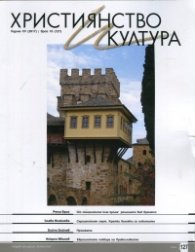 Християнство и култура; Бр.10/2017