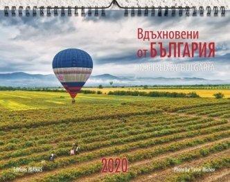 Календар 2020: Вдъхновени от България