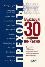 Преходът. България 30 години по-късно