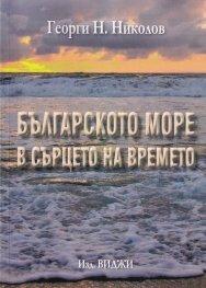 Българското море в сърцето на времето