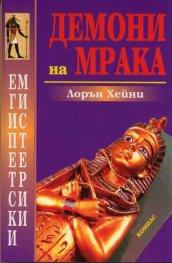 Демони на мрака/ Египетски мистерии