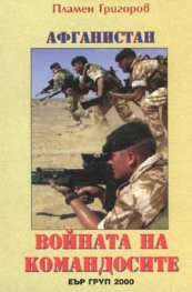 Афганистан - войната на командосите