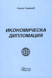 Икономическа дипломация