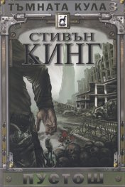 Тъмната кула 3: Пустош (ново издание)