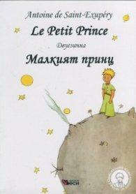 Малкият принц/ Le Petit Prince