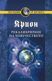 Крион Кн.13: Рекалибриране на човечеството