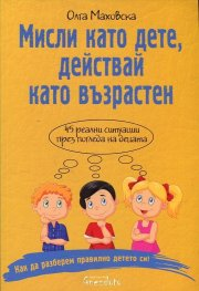 Мисли като дете, действай като възрастен!