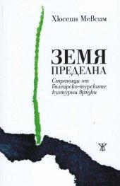 Земя пределна. Страници от българско-турските културни връзки