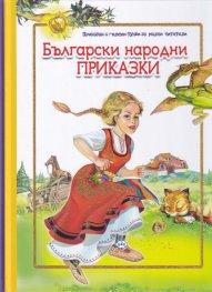 Български народни приказки (с големи букви за малки читатели)