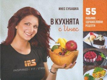В кухнята с Инес: 55 любими здравословни рецепти