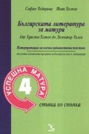 Успешна матура 4: Българската литература за матура. От Христо Ботев до Димитър Талев