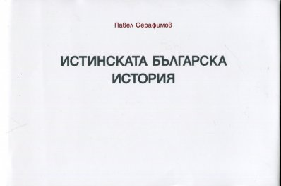 Истинската българска история