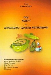 Сол, пипер и накълцани сладки корнишони