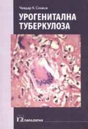 Урогенитална туберкулоза