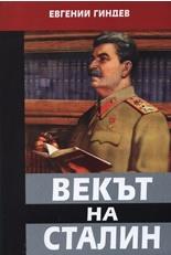 Векът на Сталин Кн.2