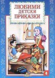 Любими детски приказки Кн.4