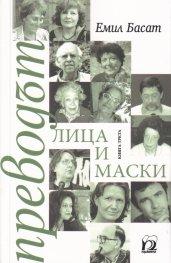 Преводът - Лица и маски Кн.3