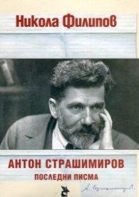 Антон Страшимиров - Последни писма