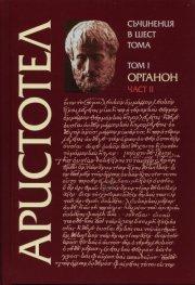 Съчинения в 6 тома Т.1, Ч.II: Органон