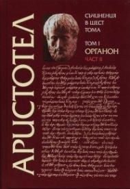 Съчинения в 6 тома Т.1: Органон - ч.II