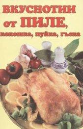 Вкуснотии от пиле, кокошка, пуйка, гъска и други птици