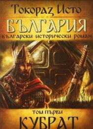 България. Български исторически роман Т.1: Кубрат