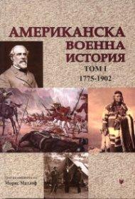 Американска военна история Т.1 1775-1902
