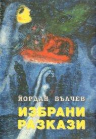 Избрани разкази/Йордан Вълчев