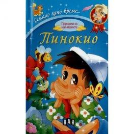 Приказки за най-малките: Пинокио/ Имало едно време...